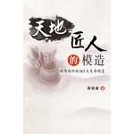 天道書樓 Tien Dao Publishing House 天地匠人的模造:由內至外的365天生命蛻變( 聖召出聖徒簡體版)