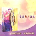 環球聖經譯本 WCB