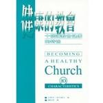 中華福音神學院 China Evangelical Seminary 健康的教會:十個讓教會健康的特性