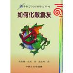中國主日學協會 China Sunday School Association 如何化敵為友