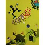中國主日學協會 China Sunday School Association 創意教學 HIGH