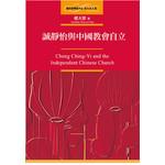 橄欖 Olive Press 誠靜怡與中國教會自立
