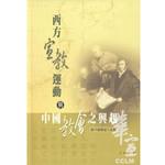 橄欖 Olive Press 西方宣教運動與中國教會之興起