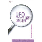 天道書樓 Tien Dao Publishing House UFO 的真相