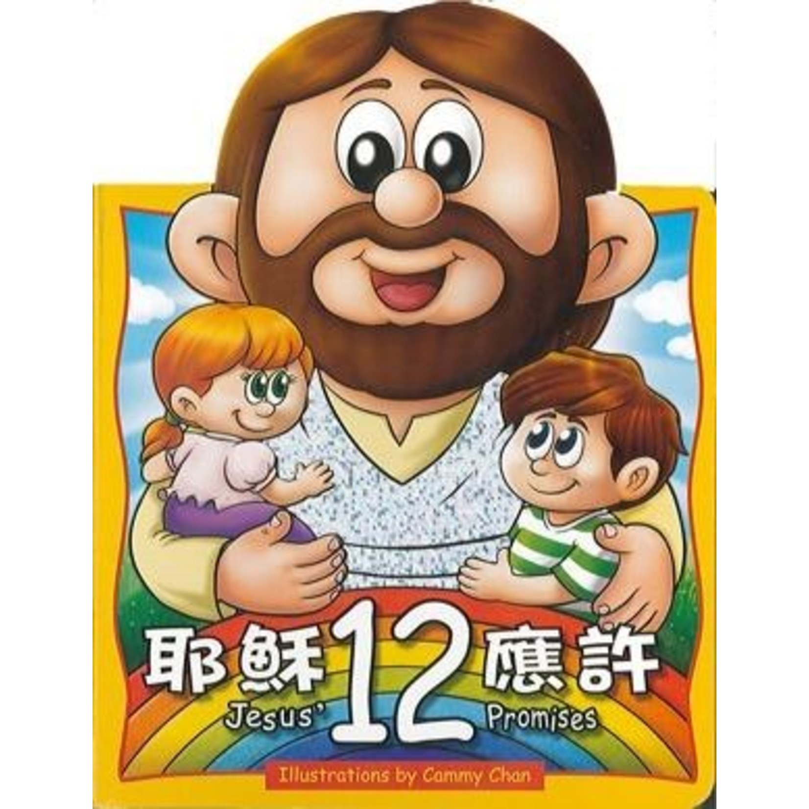 純真 Mount-kidz 耶穌12應許(中英對照)(繁體) Jesus' 12 Promises