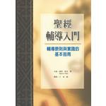 中華福音神學院 China Evangelical Seminary 聖經輔導入門:輔導原則與實踐的基本指南
