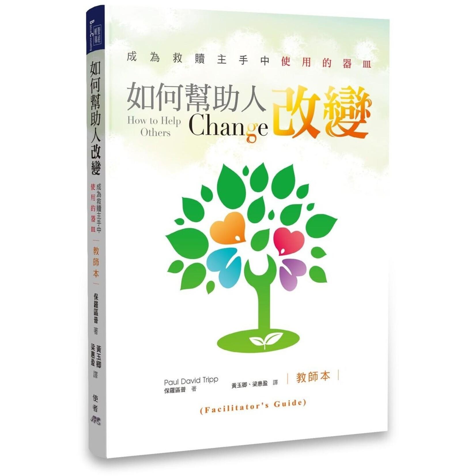 基督使者協會 Ambassadors for Christ 如何幫助人改變(教師本) Instruments In the Redeemer's Hand: How to Help Others Change (Facilitator Guide)