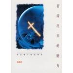 宣道 China Alliance Press 祈禱出來的能力(簡體)