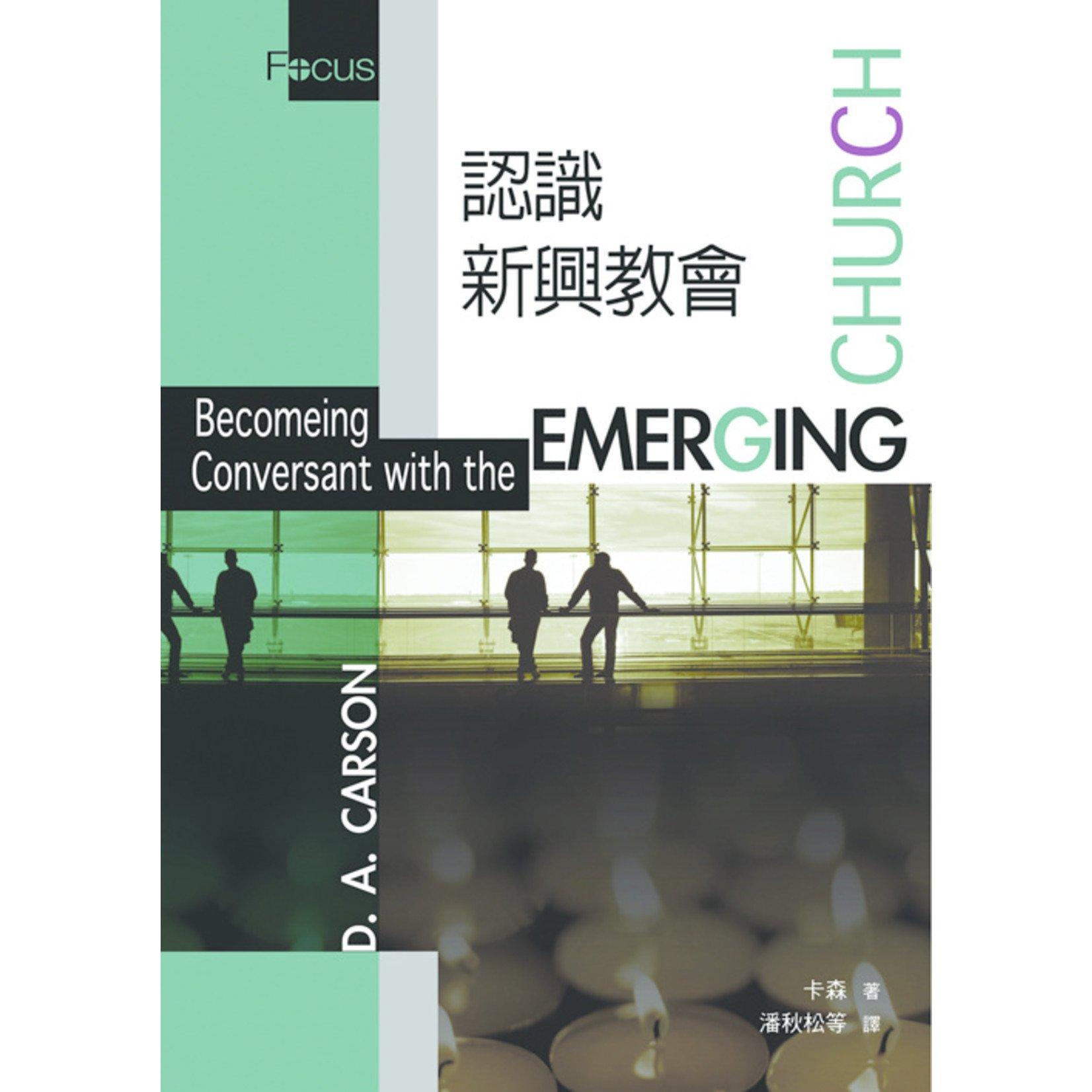 美國麥種傳道會 AKOWCM 認識新興教會 Becoming Conversant with Emerging Church