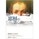 校園書房 Campus Books 耶穌的讀心術:路加福音的心理敘事神學