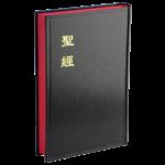 台灣聖經公會 The Bible Society in Taiwan 聖經和合本.大字型.神版.黑色硬面