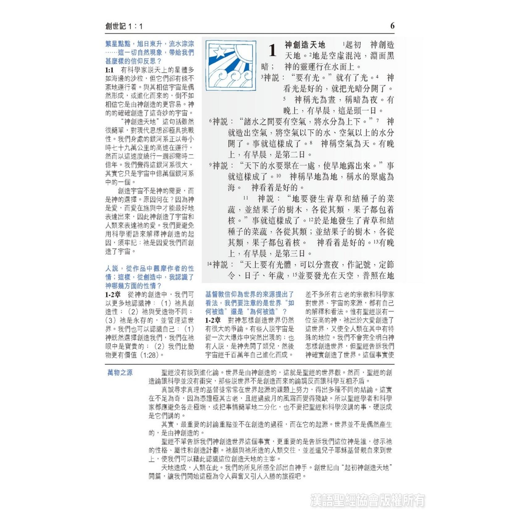 漢語聖經協會 Chinese Bible International 聖經.和合本.靈修版.黑色仿皮面.金邊(繁體)