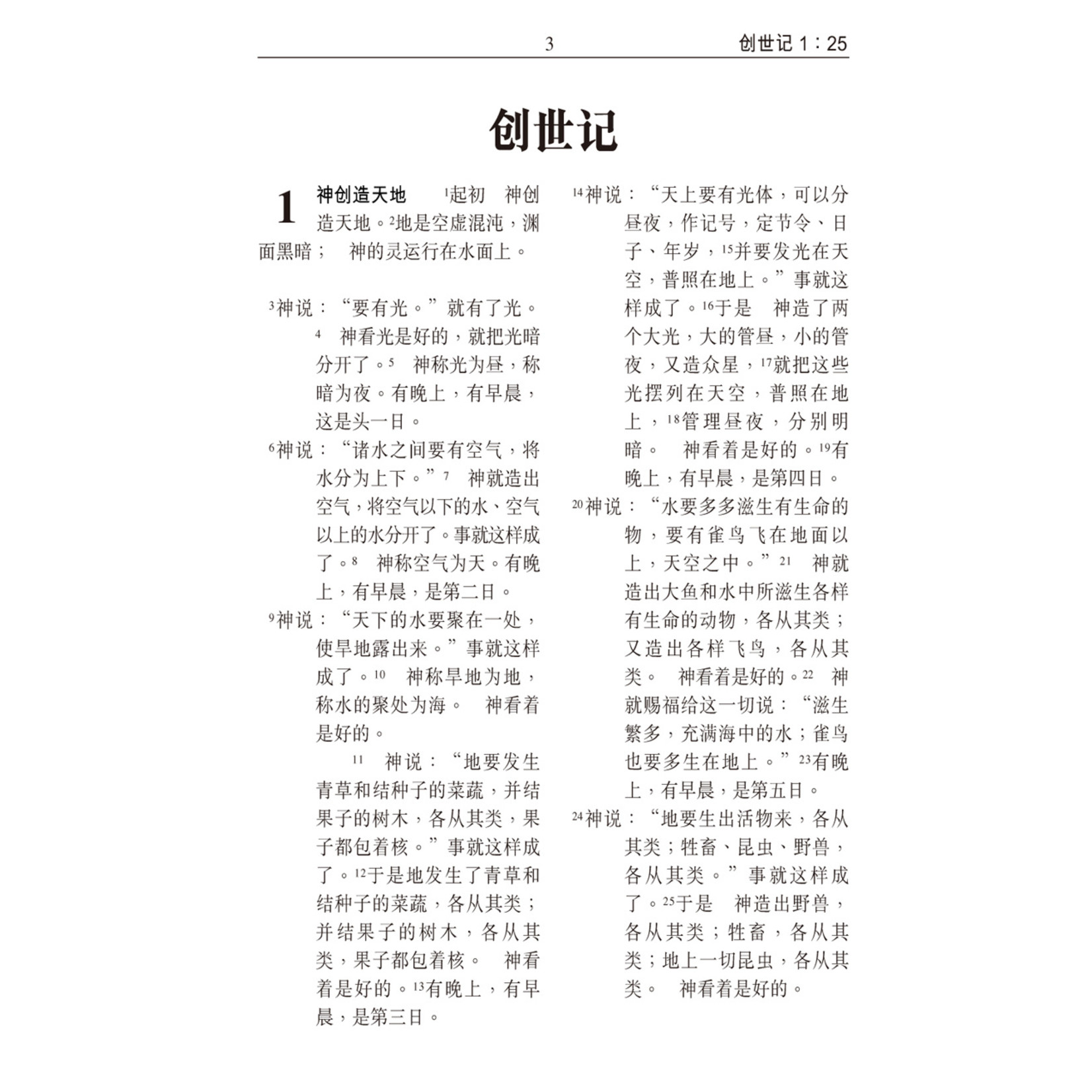 漢語聖經協會 Chinese Bible International 圣经.和合本.祈祷应许版拇指版.红色仿皮面.金边.拉链