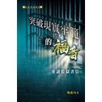 天道書樓 Tien Dao Publishing House 突破現實牢籠的福音:重讀監獄書信