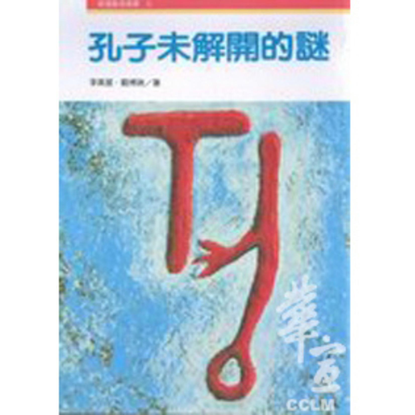 橄欖 Olive Press 孔子未解開的謎 Mysteries Confucius Couldn't Solve