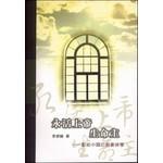 中福 (TW) 永活上帝生命主:獻給中國的教會神學