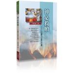 華人基督徒培訓供應中心 Chinese Christian Training Resources Center 神必救贖:以賽亞書詮釋