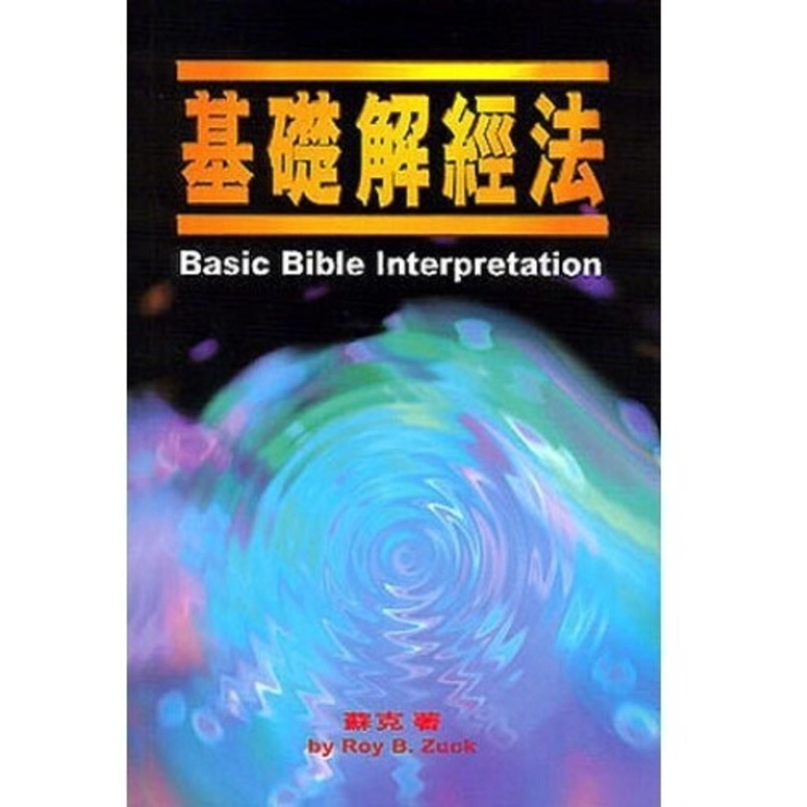 宣道 China Alliance Press 基礎解經法 Basic Bible Interpretation
