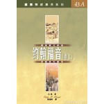 漢語聖經協會 Chinese Bible International 國際釋經應用系列43A:約翰福音(卷上)(繁體)