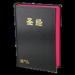 香港聖經公會 Hong Kong Bible Society 聖經・和合本修訂版・神版・簡體・黑色精裝