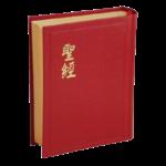 台灣聖經公會 The Bible Society in Taiwan 聖經.和合本.神版/超袖珍型/紅色硬面