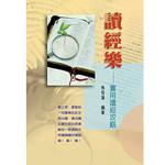 華人基督徒培訓供應中心 Chinese Christian Training Resources Center 讀經樂:實用讀經攻略 TD