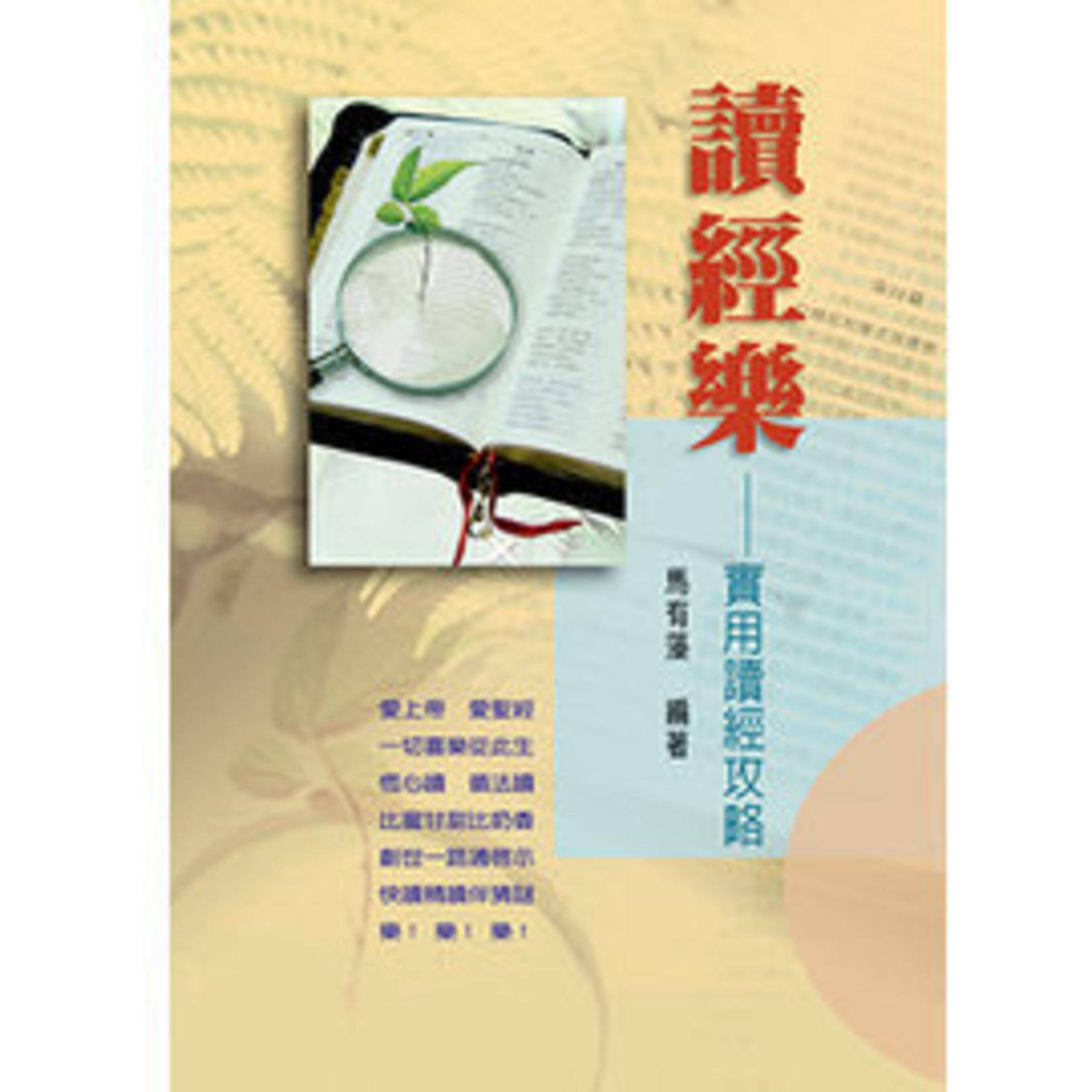華人基督徒培訓供應中心 Chinese Christian Training Resources Center 讀經樂:實用讀經攻略
