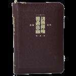 漢語聖經協會 Chinese Bible International 聖經.祈禱應許版.紅色皮拉鏈.金邊.袖珍本.拇指版(簡體)