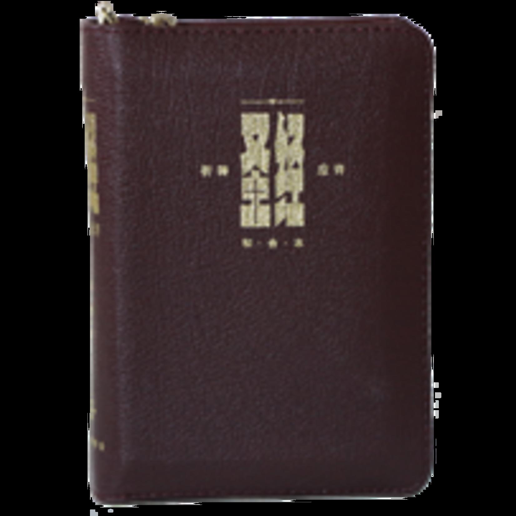 漢語聖經協會 Chinese Bible International 圣经.和合本.祈祷应许版.袖珍本.拇指版.红色仿皮面.金边.拉链