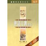 漢語聖經協會 Chinese Bible International 國際釋經應用系列44B:使徒行傳(卷下)(繁體)