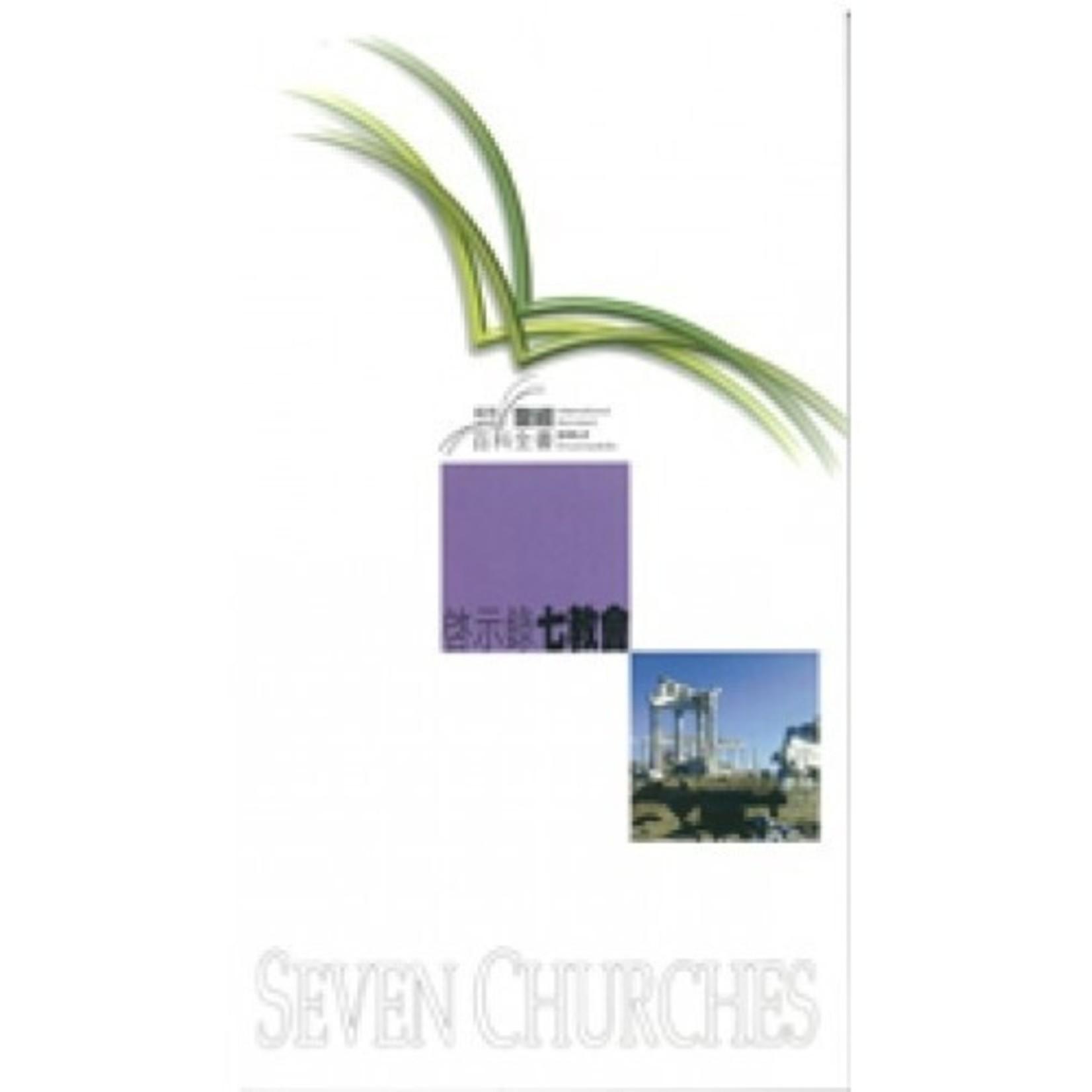 漢語聖經協會 Chinese Bible International 國際聖經百科全書:啟示錄七教會 Seven Churches in Revelation