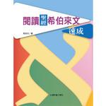 台灣教會公報社 (TW) 閱讀聖經希伯來文速成