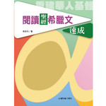 台灣教會公報社 (TW) 閱讀聖經希臘文速成