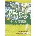 台灣基督教文藝 Chinese Christian Literature Council (TW) 銀髮族的全人關顧