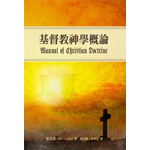 改革宗 Reformation Translation Fellowship Press 基督教神學概論