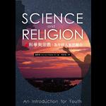 台灣教會公報社 (TW) 科學與宗教:為年輕人寫的簡介
