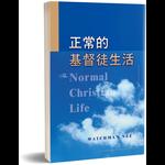 台灣福音書房 Taiwan Gospel Book Room 正常的基督徒生活