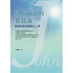 台灣教會公報社 (TW) 約翰福音的基督論:道成肉身的創造主上帝(修訂版)