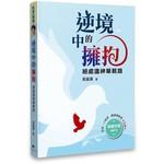 天恩 Grace Publishing House 逆境中的擁抱:絕處逢神單親路(書籍∕課本∕附CD)