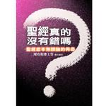 中華福音神學院 China Evangelical Seminary 聖經真的沒有錯嗎?:聖經底本無誤論的再思