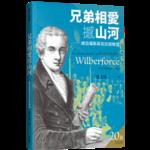 校園書房 Campus Books 兄弟相愛撼山河:威伯福斯與克拉朋聯盟(二版)