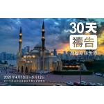 前線差會 Frontiers 2021為穆斯林世界禱告30天(普通版)