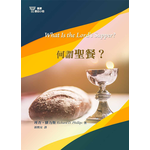 改革宗 Reformation Translation Fellowship Press 基要信仰小冊系列:《何謂聖餐?》