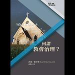 改革宗 Reformation Translation Fellowship Press 基要信仰小冊系列:《何謂教會治理?》