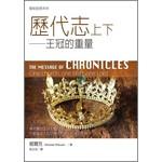 校園書房 Campus Books 聖經信息系列:歷代志上下--王冠的重量