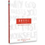 異象工場 Vision 基督在你心:神為什麼比你自己更信得過你