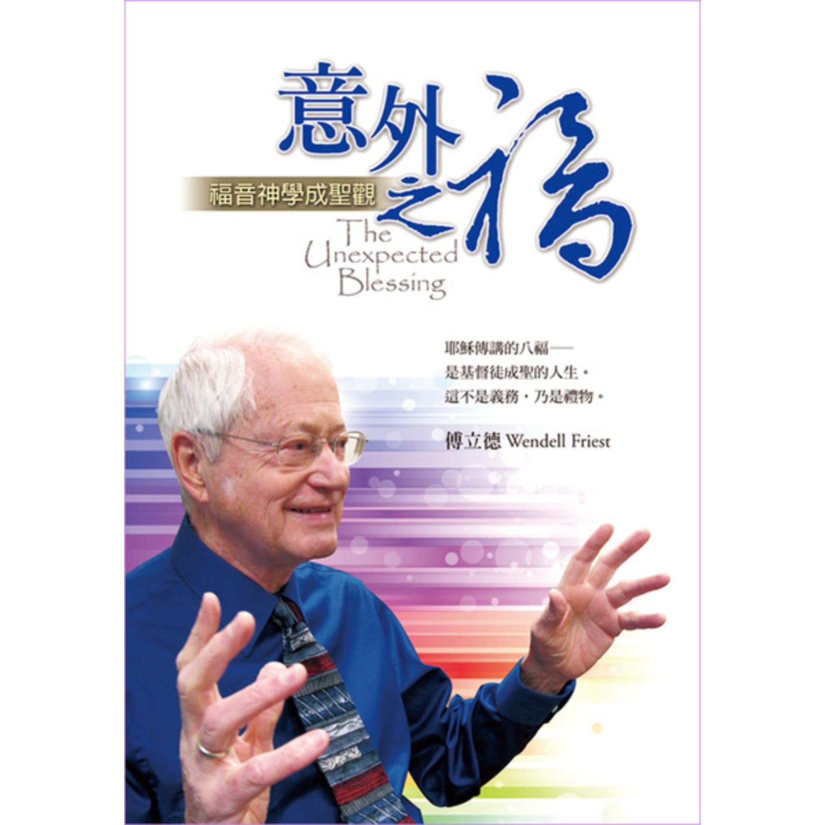 道聲 Taosheng Taiwan 意外之福:福音神學成聖觀 The Unexpected Blessing