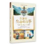 道聲 Taosheng Taiwan 告訴我生命的故事
