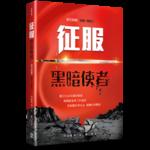 道聲 Taosheng Taiwan 征服黑暗使者