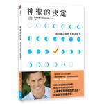 格子外面 OutSide The Box Publishing 神聖的決定:走入神心意的7種決策力